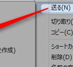 Windows8でsend to(送る)にショートカットを追加する