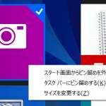 Windows8.1がUPDATEして使いやすくなった2014-04