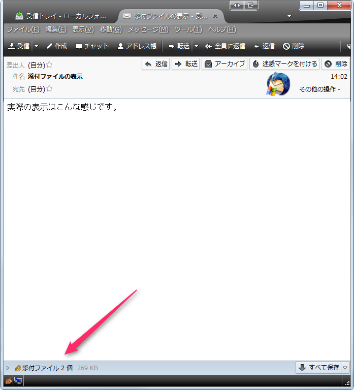 Thunderbirdで添付ファイルを見逃さないように表示を大きくする方法