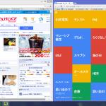 ワイド画面を分割して使用するアプリ ScreenSlicer