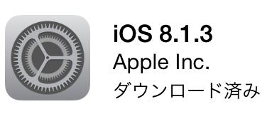 「iOS8.1.3」アップデートが配布開始されました