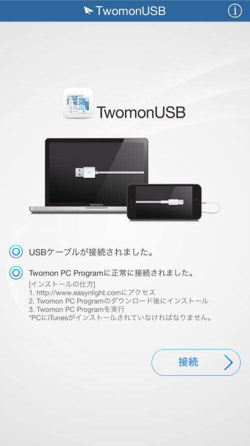 iPhone,iPadなどをUSB接続でパソコンのサブディスプレイとして使う