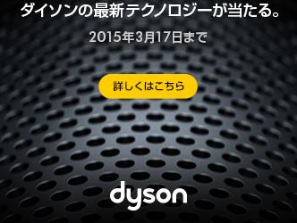 ダイソンの新製品が当たるキャンペーン実施中