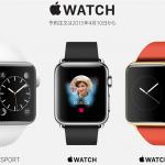 アップルウォッチが4月24日発売