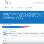 Windows8/8.1で2015/3/11のアップデート後動作がおかしくなる