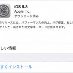 iOS8.3がリリース 設定をするとVoLTE対応が使用可能に