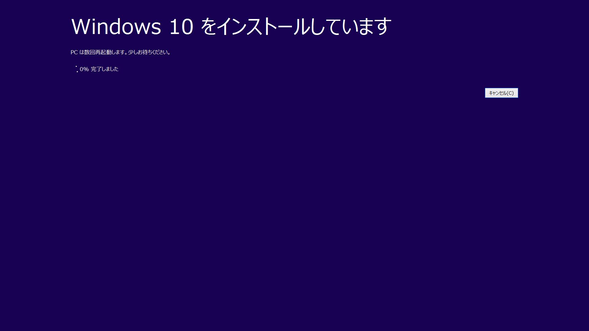 Windows10へのアップグレードをしてみました